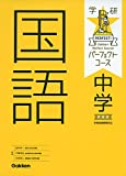 中学国語 新装版 (パーフェクトコース参考書)