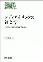 メディア・トリックの社会学―テレビは「真実」を伝えているか (Sekaishiso seminar)