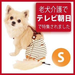 小型犬(4kgまで) 紙おむつ パンツS (介護/おもらし/...
