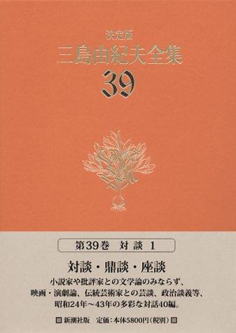 決定版 三島由紀夫全集〈39〉対談(1)の詳細を見る