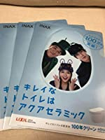 LIXIL クリアファイル 3枚セット