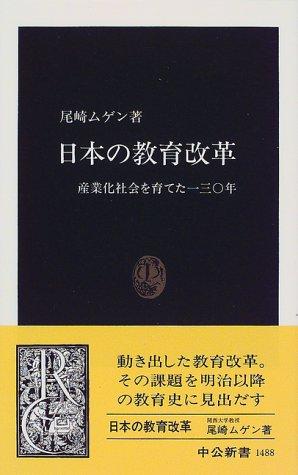 日本の教育改革―産業化社会を育てた130年 (中公新書)の詳細を見る
