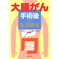 大腸がん手術後の生活読本