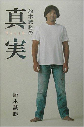 船木誠勝の真実 (BLOODY FIGHTING BOOKS)