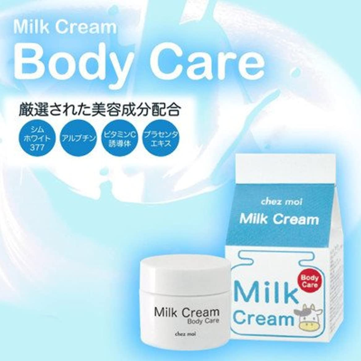抑制する飲み込む怖い乾燥によるヒザやヒジのくすみが気になる方に Milk Cream ミルククリーム Body Care ボディケア 30g