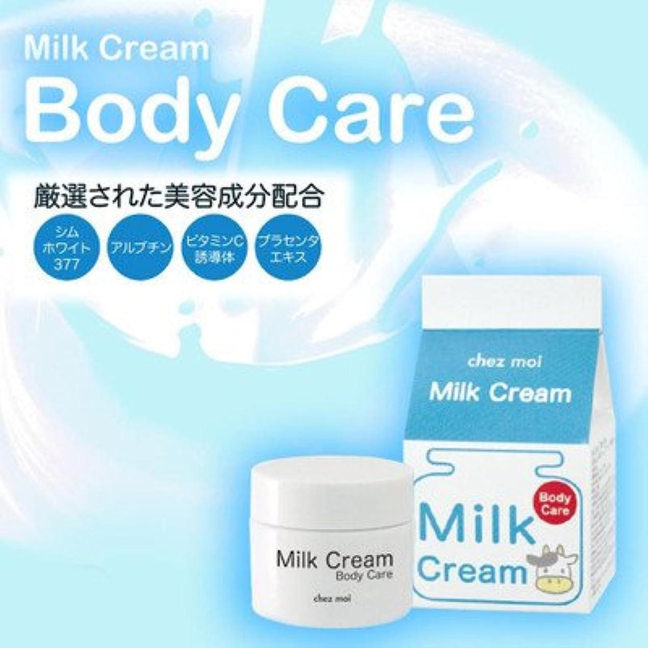 自伝城パスポート乾燥によるヒザやヒジのくすみが気になる方に Milk Cream ミルククリーム Body Care ボディケア 30g