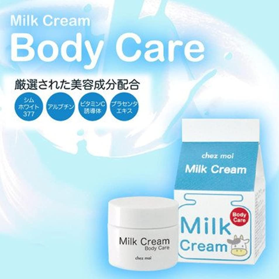 請願者アカデミックバズ乾燥によるヒザやヒジのくすみが気になる方に Milk Cream ミルククリーム Body Care ボディケア 30g