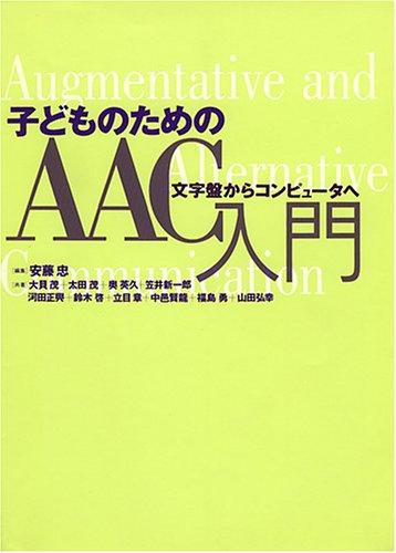 子どものためのAAC入門―文字盤からコンピュータへ