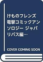 DAIGO けものフレンズ サーバル コスプレ ハロウィン 銀魂 銀時に関連した画像-07