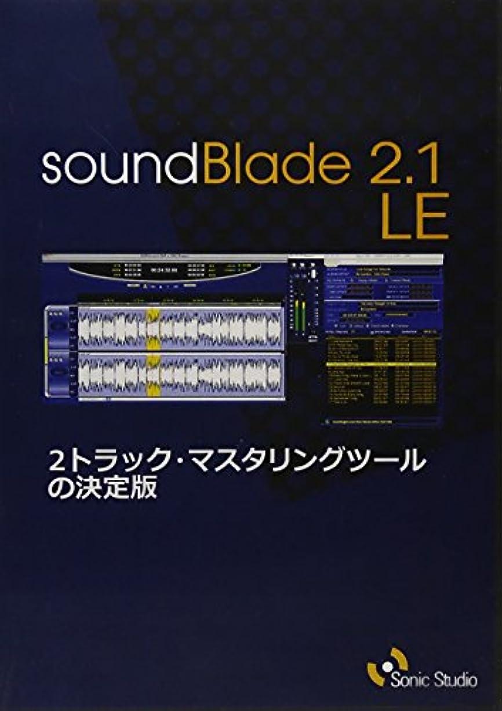 スタウト合体で出来ている【正規輸入品】 Sonic Studio soundBlade LE Mac マスタリングソフト