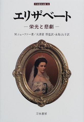 エリザベート―栄光と悲劇 (刀水歴史全書)の詳細を見る