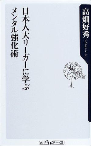 日本人大リーガーに学ぶメンタル強化術 (角川oneテーマ21)の詳細を見る