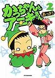 かっちゃんとアニキさん 2 (アクションコミックス)