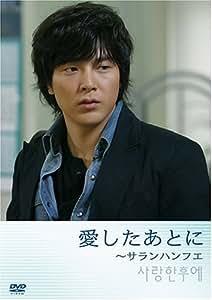 愛したあとに ~サランハンフエ (初回限定版) [DVD]