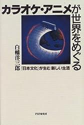 カラオケ・アニメが世界をめぐる―「日本文化」が生む新しい生活