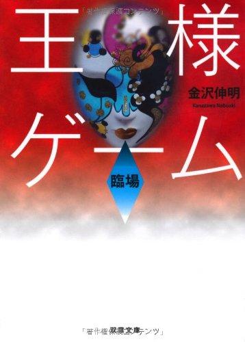 王様ゲーム 臨場 (双葉文庫)