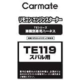 カーメイト CARMATE エンジンスターター 専用ハーネス TE119