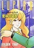 ルパン三世 ゲームブック / スタジオハード のシリーズ情報を見る