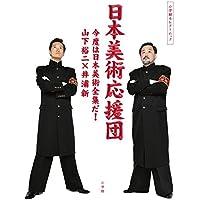 日本美術応援団: 今度は日本美術全集だ! (小学館セレクトムック)