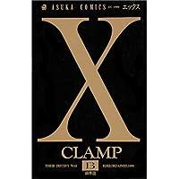 X (第13巻) (あすかコミックス)