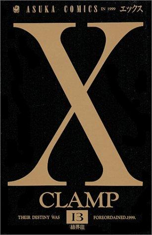 X (第13巻) (あすかコミックス)の詳細を見る