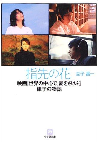 指先の花―映画『世界の中心で、愛をさけぶ』律子の物語 (小学館文庫)の詳細を見る