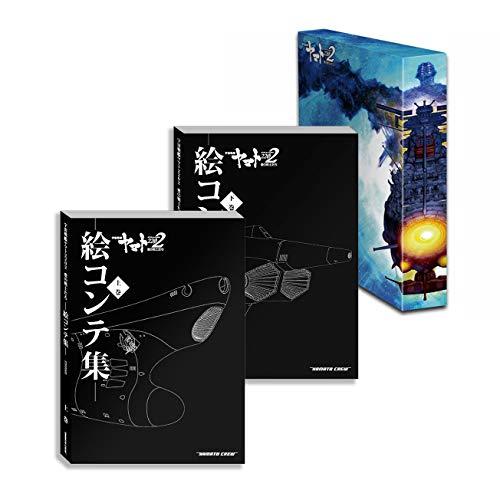 宇宙戦艦ヤマト2202愛の戦士たち 絵コンテ集【上巻+下巻+オリジナル収納BOX】