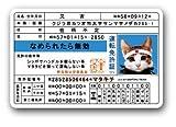 LCS-447 なめ猫 免許証 なめ猫ダイカットビニールステッカー ステッカー