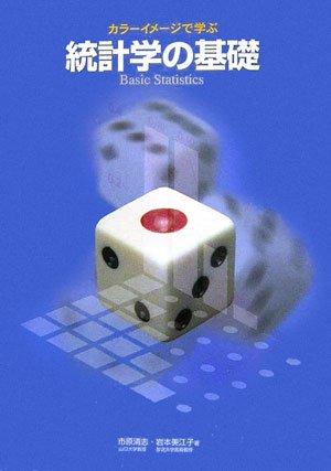 カラーイメージで学ぶ統計学の基礎の詳細を見る