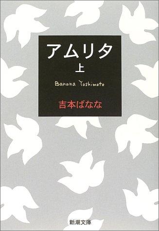 アムリタ(上) (新潮文庫)