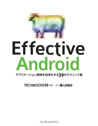 Effective Androidの詳細を見る