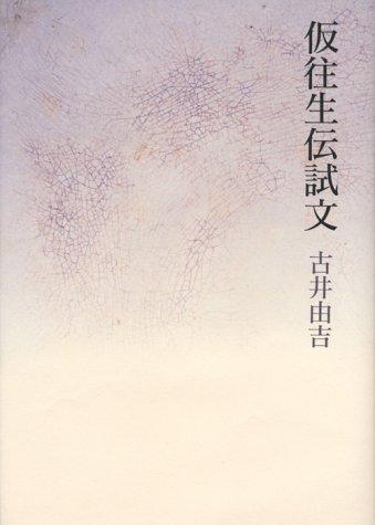 仮往生伝試文(新装版)