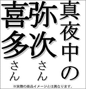 「真夜中の弥次さん喜多さん」オリジナルサウンドトラック