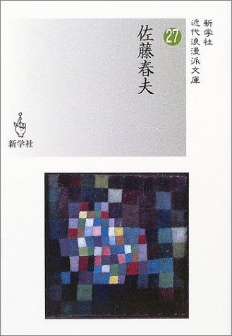 佐藤春夫 (近代浪漫派文庫)