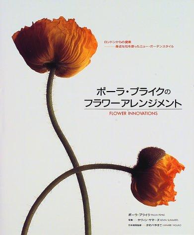 ポーラ・プライクのフラワーアレンジメント―ロンドンからの提案 身近な花を使ったニュー・ガーデンスタイル
