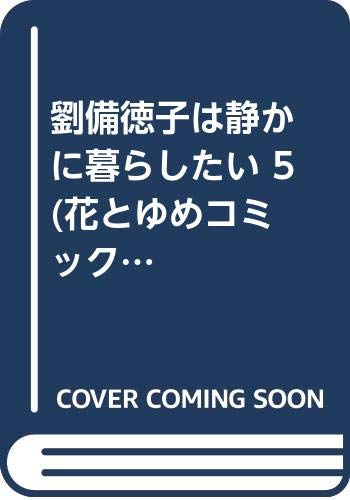 劉備徳子は静かに暮らしたい 5 (花とゆめコミックス)