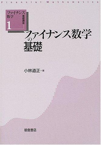 ファイナンス数学の基礎 (ファイナンス数学基礎講座)