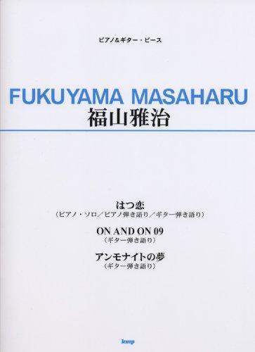 ピアノ&ギターピース 福山雅治 はつ恋/ON AND ON 09/アンモナイトの夢 (ピアノ&ギター・ピース)
