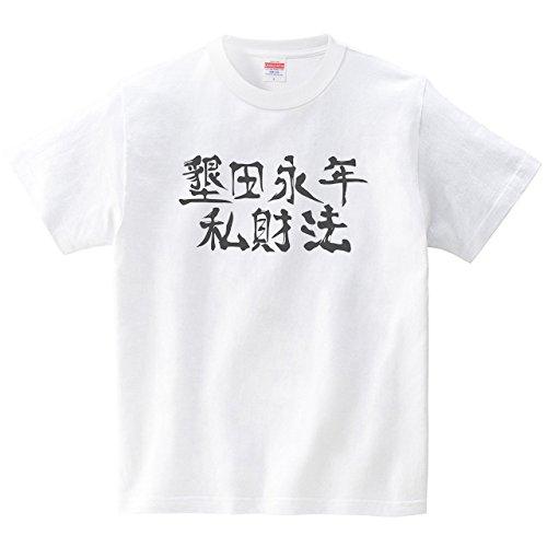 墾田永年私財法(Tシャツ・ホワイト)(XLサイズ) (犬田猫三郎)