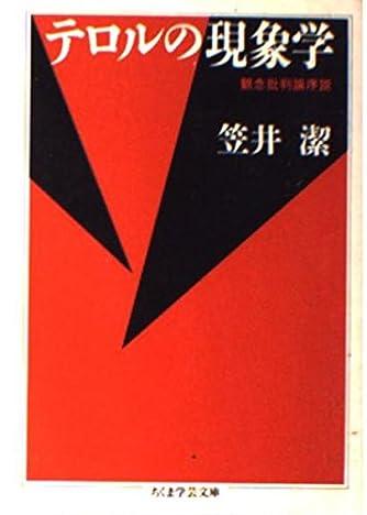テロルの現象学―観念批判論序説 (ちくま学芸文庫)