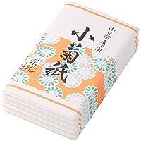 万葉庵 懐紙(小菊) 31-4-96