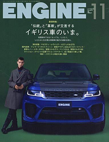 ENGINE 2018年 11 月号 [雑誌]