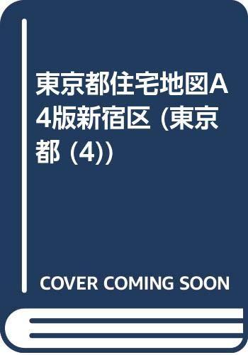 『東京都住宅地図A4版新宿区 (東京都 (4))』のトップ画像