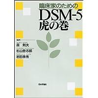 臨床家のためのDSM-5 虎の巻