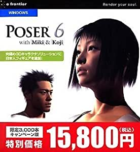 Poser 6 限定キャンペーン版 with Miki & Koji Win