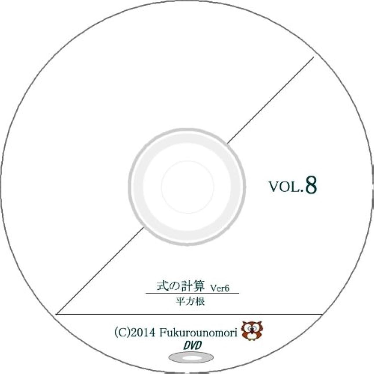 バスケットボール単語和らげる中学校数学計算DVD 式の計算Ver6