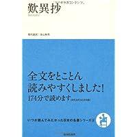 歎異抄 (いつか読んでみたかった日本の名著シリーズ)