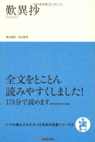 歎異抄 (いつか読んでみたかった日本の名著シリーズ)の詳細を見る