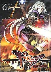 ドロテア~魔女の鉄鎚~ (1) (カドカワコミックスドラゴンJr)の詳細を見る