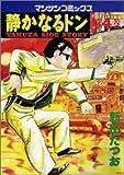 静かなるドン―Yakuza side story (第4巻) (マンサンコミックス)